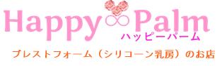 神戸HappyPalmハッピーパーム